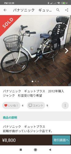 screenshot_2019-11-22-12-39-05-491_com-kouzoh-mercari