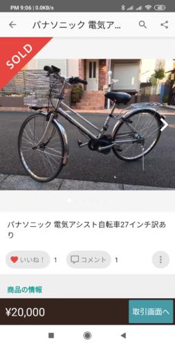 screenshot_2019-12-04-21-06-39-194_com-kouzoh-mercari