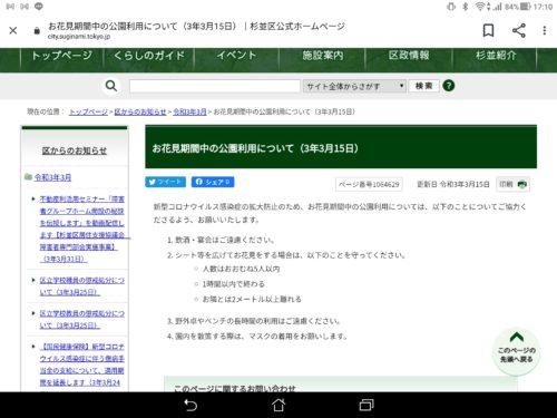 screenshot_20210401-171055